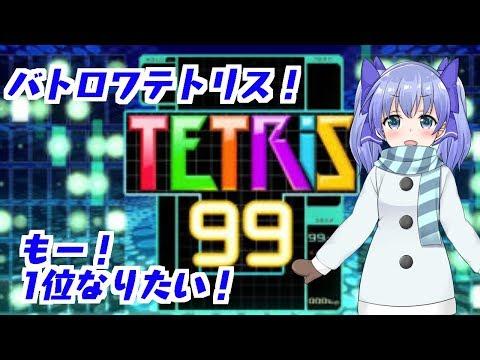 【テトリス99】一位にそろそろなりたいですが!【今だー!!】