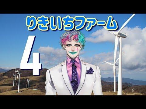 【深夜雑談】りきいちファーム4