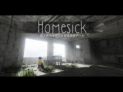 【絶対ビビらない】廃墟おさんぽ!【Homesick】