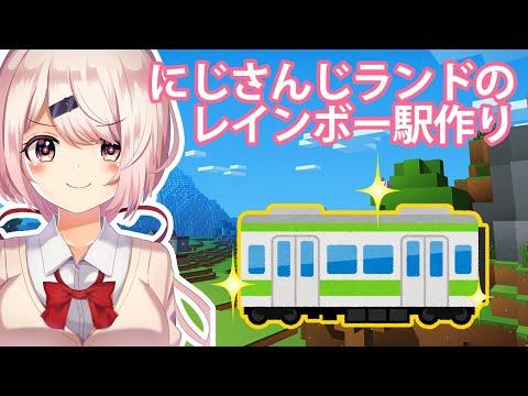 【マインクラフト】みんなでランドの駅作り(*'▽')!【にじさんじ/椎名唯華】