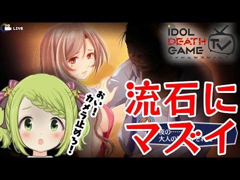 アイドルがそんな接待を…このゲーム闇深過ぎる/真理子ルート【アイドルデスゲームTV】