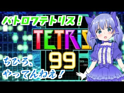 【テトリス99】ちひろテトリスやってんねぇ!【楽しんでる】
