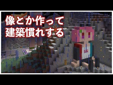 【Minecraft】にじさんじメンバー全員の像を作る Part01【シングル鯖】