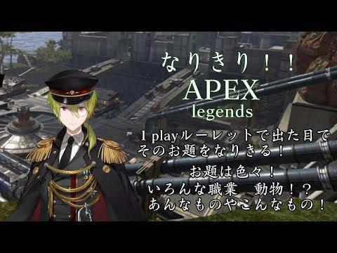 【APEX】なりきりAPEXあれやこれやにハジメが変身【企画】