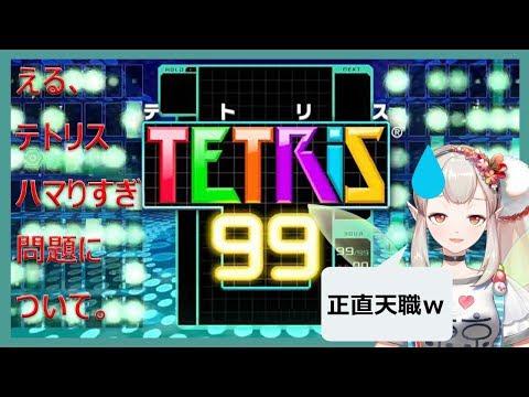 【テトリス99】える、テトリスハマりすぎ問題について。
