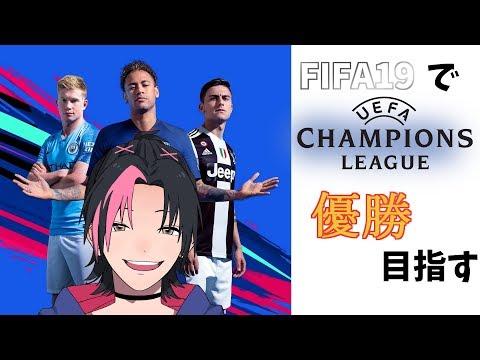 【FIFA19】とりあえずUCLで優勝したい