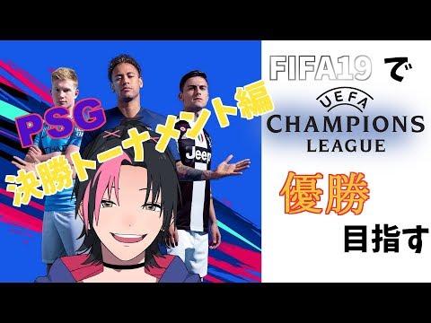 【FIFA19】とりあえずUCLで優勝したいpart2