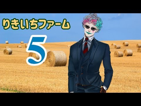 【深夜雑談】りきいちファーム5