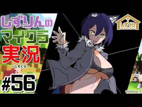 #しずくら 56【マイクラ/20190312】