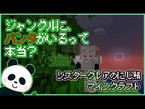【マイクラ】パンダがいるって本当?【にじ鯖】