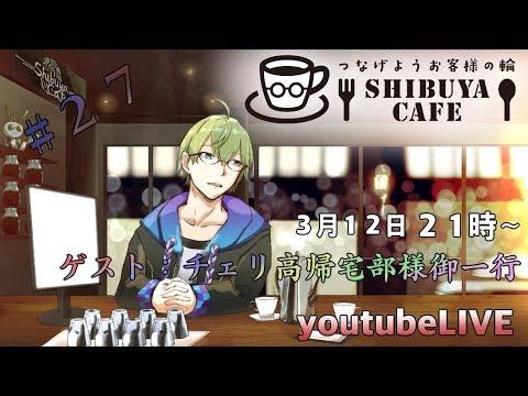 【#しぶカフェ】渋谷カフェつなげようお客様の輪第27回【ゲスト:チェリ高帰宅部御一行様】