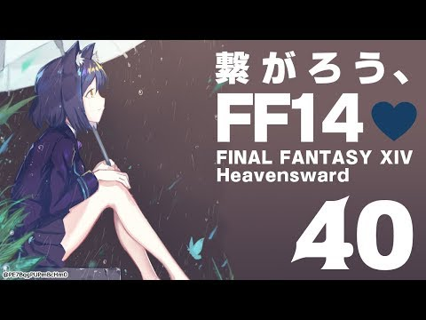 【FF14 #40】繋がろう、FF14? #しずりん生放送