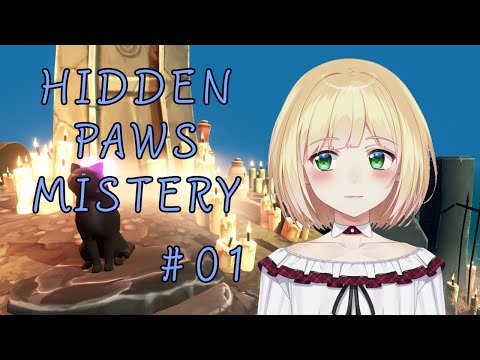 Hidden Paws Mysteryをしながら雑談
