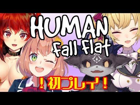 いろんなやつらと初プレイhuman fall flat【でびでび・でびる視点】