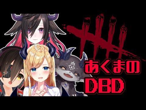 悪魔とロボのDBD【でびでび・でびる視点】