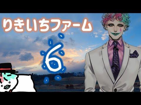 【深夜雑談】りきいちファーム6