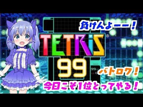 【テトリス99】今回こそ上位バンバン入ってやんよ!【勇気ちひろ】