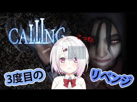 【ホラーゲーム】CALLING 〜黒き着信〜 さすがに三回目はいける。【椎名唯華/にじさんじ】
