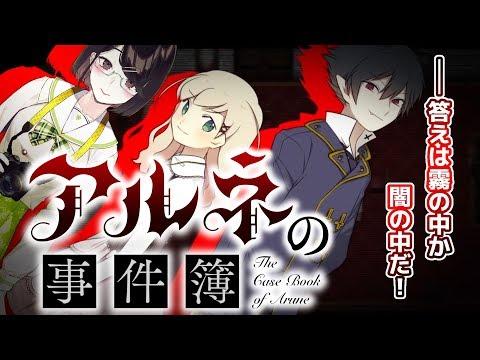 【#1】吸血鬼探偵と貴族女子との本格ミステリ【アルネの事件簿】