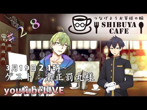 【#しぶカフェ】渋谷カフェつなげようお客様の輪第28回【ゲスト:粛正罰丸様】