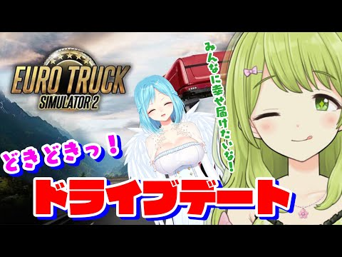 【モイかざ】トラック運転かますぜ!!!【Euro Truck Simulator 2】
