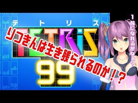 初めてのテトリス99 生きたい!!!??【テトリス99】【にじさんじ】