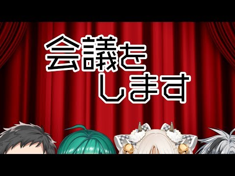 【#にじさんじ声劇部】企画会議