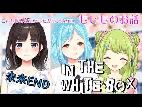 【BGクラブ】IN THE WHITE BOX~未来エンド~【もう一つの世界線】
