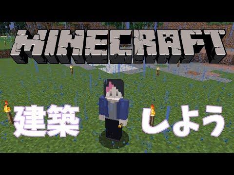 【Minecraft】家づくりしよう