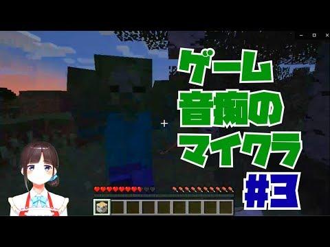 【マイクラ】ゲーム音痴初心者の死に過ぎMinecraft #3(最終回)【シングルプレイ】/鈴鹿詩子