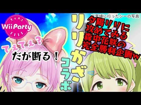 【オフコラボ】リリかざでドッキリ???【Wii Party】