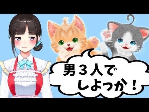 鈴鹿詩子のネコトモ(オス♂猫ハーレム)#5