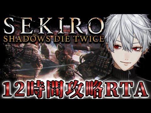 【SEKIRO/隻狼】-隻腕の狼、戦国に忍ぶ- 【せきろう】