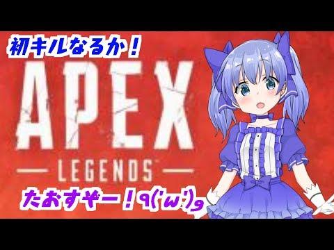 【APEX】ついにAPEXに手を出したちひろ【まずは1キル】
