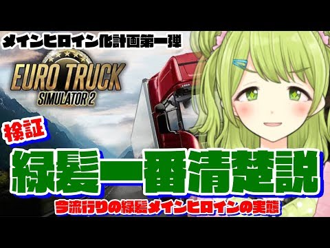 【検証】緑髪ヒロインが結局一番清楚wwwww【EuroTruckSimulator2】