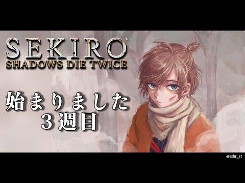 3週目やっていきいます。|隻狼 SEKIRO: SHADOWS DIE TWICE