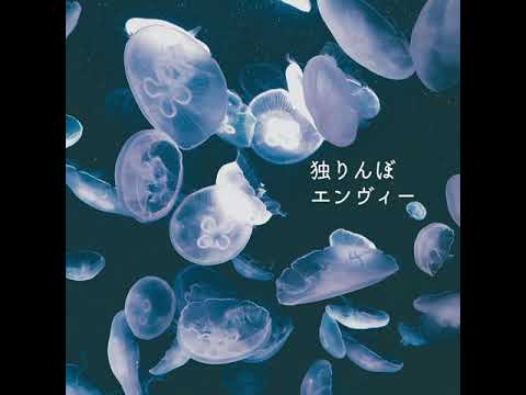 独りんぼエンヴィー / 緑仙 (Cover)