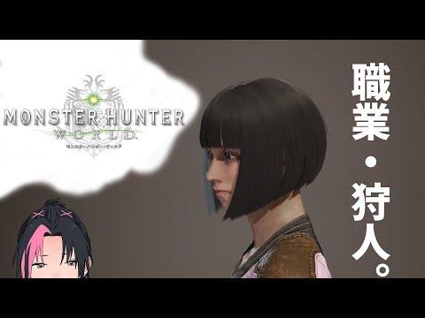 【MHW】今から始める狩猟者生活