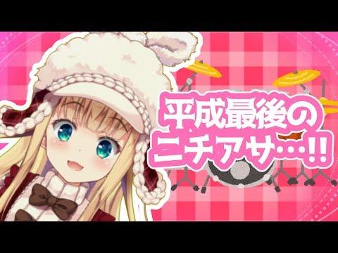 ♡平成最後のニチアサお茶会♡