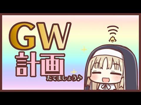 【祝・快気】GWの予定を立てよう~♪【シスター・クレア】