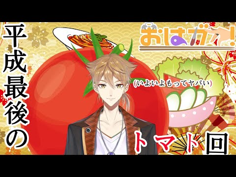 【伏見ガク】おはガク!5S 13回目配信  平成最後のトマト回