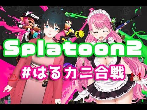 【Splatoon2】春ちゃんといっしょ【はるカニ合戦】