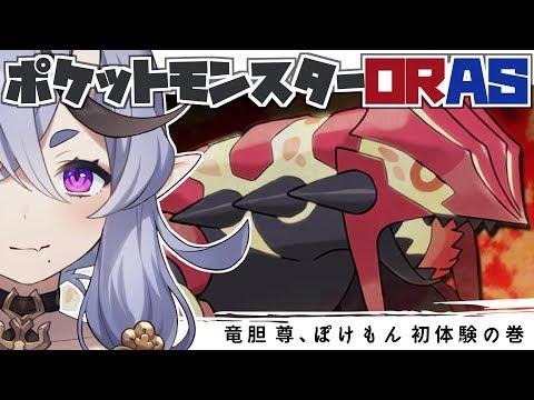 【ポケモンORAS #01】わらわの冒険の始まり【オメガルビー】