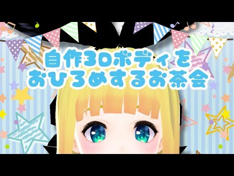 ♡?3Dお披露目お茶会♡