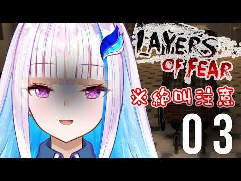 【Layers of Fear】鼓膜の予備を用意してください #03【にじさんじ/リゼ・ヘルエスタ】