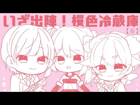 よ!~いざ出陣!桜色冷蔵庫(仮)APEX~