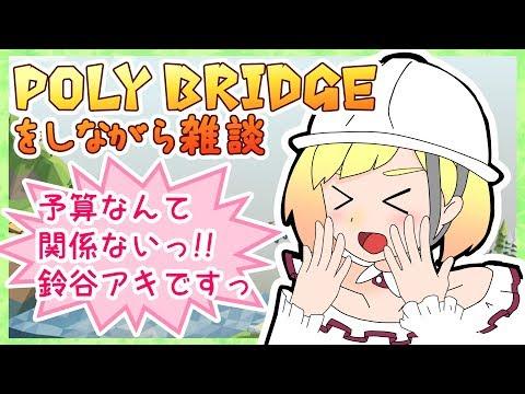 Poly Bridgeをしながら雑談33