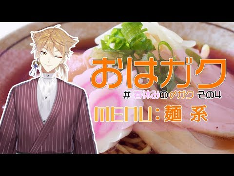 【伏見ガク】おはガク!5S 春休みの〆ガク 4日目!麺回!