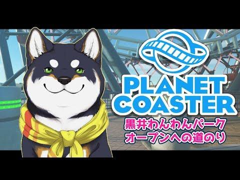 【Planet Coaster】最強の遊園地を作る【黒井しば/にじさんじ】