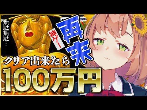 【イライラ棒再来】まさかの200万・・・!?【本間ひまわり/にじさんじ】